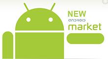 Android market: nový dizajn aj funkce
